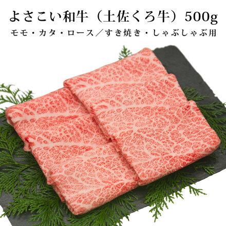 A4〜A5ランクよさこい和牛(土佐くろ牛)500g モモ・カタ・ロース/すき焼き・しゃぶしゃぶ用(A4〜A5)