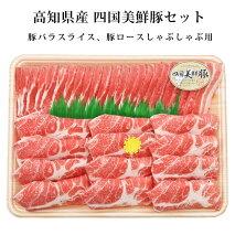 【あす楽対応】主婦の味方!何にでも使えて便利!しかも美味しい!高知県産四国美鮮豚セット