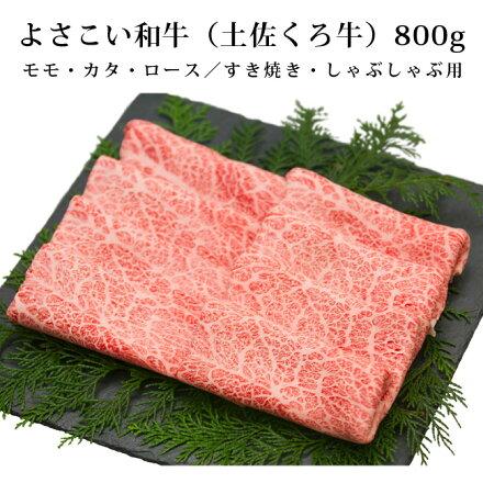 A4〜A5ランクよさこい和牛(土佐くろ牛)800g モモ・カタ・ロース/すき焼き・しゃぶしゃぶ用(A4〜A5)