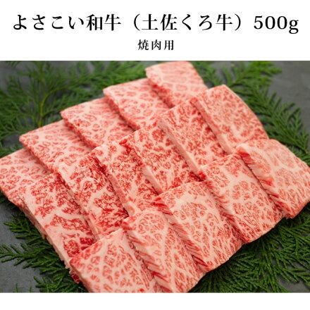 A4〜A5ランクよさこい和牛(土佐くろ牛)500g 焼き肉用(A4〜A5)