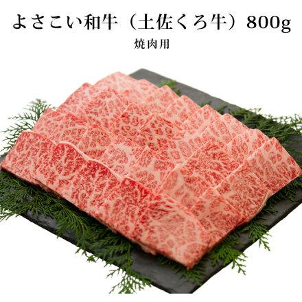 A4〜A5ランクよさこい和牛(土佐くろ牛)800g 焼き肉用(A4〜A5)