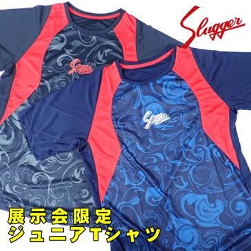 久保田スラッガー 限定 Tシャツ 半袖 ジュニア 久保田 スラッガー メール便