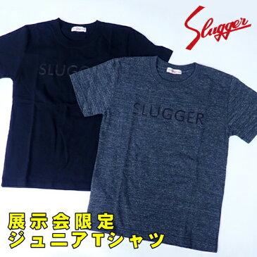 久保田スラッガー 限定 Tシャツ ジュニア用 半袖 久保田 スラッガー メール便