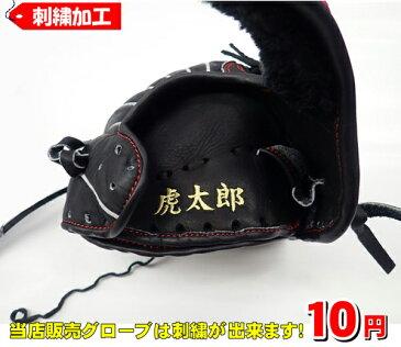 野球 グローブ 刺繍 硬式野球 軟式野球 少年野球 久保田スラッガー ミズノ ゼット ジームス 刺繍 野球グラブ ネーム刺繍 名入れ