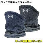 アンダーアーマー ネックウォーマー ジュニア 子供 ネーム 刺繍 無料 ブラック ネイビー 1319782 首元 防寒 野球 スポーツ