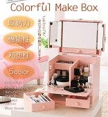 コスメボックス メイクボックス 三面鏡 送料無料 メイク収納 メイクbox コスメbox 化粧品 化粧道具 化粧箱 全5色 コンパクトドレッサー プレゼント アウトレット価格