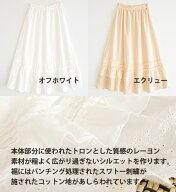グレープフラワーフリル2WAYスカート