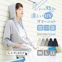 パーカー / M L LL 涼しく着られる紫外線対策パーカー レディース アウター 羽織 紫外...