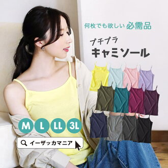 119,676-Sold out! Firmly fold neckline Camisole to guard. Was extremely simple basic inner / long tank top / cotton 100% / women's / Sleeveless ◆ Zootie ( ズーティー ): デイリーコーディネートキャミソール