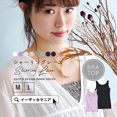 【e-zakkamania】まるで洋服?じゃなくて洋服!直線レースラインパット付きタンク