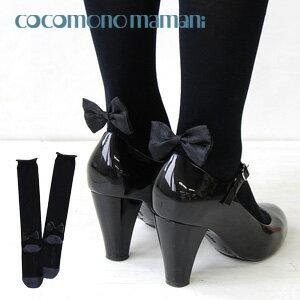 楽天ランキング入賞!靴の上からちょこんと見えるバックリボンがさりげなくて可愛らしい靴下!...
