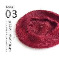アンゴラMIXフェイクファーベレー帽