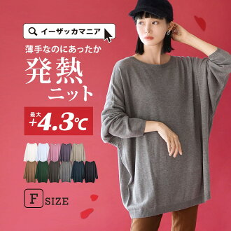 Nittowanpi 4.3 ° C rise in body shape any size one piece knit Womens tops long sleeves large loose knee-length winter large size washable washable knit plain simple heat ◆ Merrily (Merrilee): heat full Dolman knitted tunic