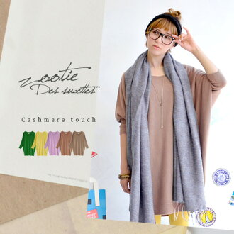 There is no need to be troubled with coordinates! ももんが dolman sleeve knit dress! By a distinguished accent effect figure cover & looking thinner / tunic / transformation / knee-length /fs3gm ◆ Zootie (zoo tea): Cashmere touch flying squirrel sleeve k