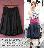 スタイリッシュタックバルーンスカート
