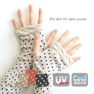 In deals far more sunscreen and affordable! Without the extra long length & finger from the upper arm to instep firmly UV! And finger holes / gloves / suncover/UV arm cover / UV cut and UV measures / polka dot pattern and みずたま ◆ JDM UV ケアアーム cover