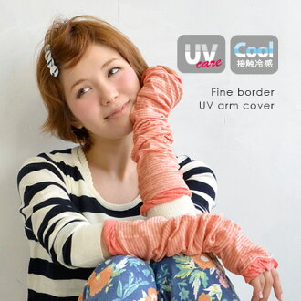 In deals far more sunscreen and affordable! Without the extra long length & finger from the upper arm to instep firmly UV! / Finger hole / gloves / suncover/UV arm cover / UV cut / UV protection / long ◆ ファインボーダー UV ケアアーム cover
