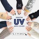 【特別送料無料!】 UV手袋 ...