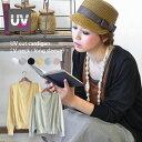 2011SS新作!洗濯を重ねてもUVカット効果が持続する練りこみ式!真夏でも涼しく羽織れる透け感...
