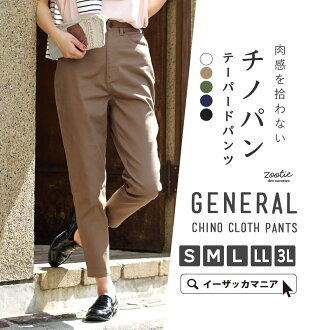 Adults enjoy the relaxed dress pants. Simple design and tapered / women's / dates / レギパン / plain and basic ◆ Zootie ( ズーティー ): ジェネラルステッチツイルサルエルレギンス