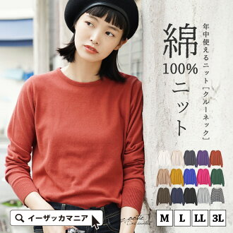 Wash the sweater knit m/l round neck U neck neck lightnet wear Womens Long Sleeve Tops plain long-sleeved simple ◆ zootie (SETI): ordinary fine cotton knit sweater [crew]