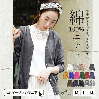 Washable knit V Neck Cardigan m/l cotton 100% washable knit Cardigan women's long sleeve coat thin simple washable ◆ zootie (SETI): ordinary fine cotton knit V Neck Cardigan
