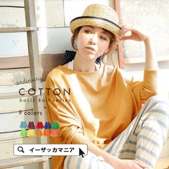 100% Cotton natural fibers! Full width the Dolman style ライトニットチュニック / thin / border pattern / solid / sweater / samant / tunic dress ◆ Zootie ( ズーティー ): オーディナリーコットンニットドロップショルダープル over