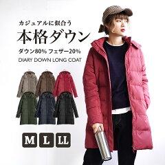 2015AW新色追加!オシャレも寒さも妥協しない。ダウンジャケットをもっとステキに、もっと可愛...