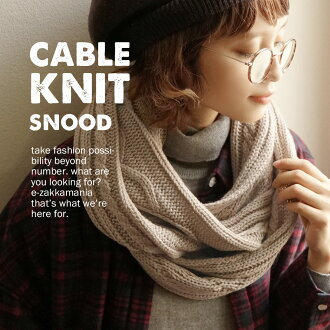 Almost gone, warm fluffy cable knit ring scarf. Stitch pattern expressive cute natural and code sense of autumn and winter plus! / neck warmer / loop scarf and winter accessories ◆ roughly ケーブルニットス nude