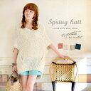 2013SS新作!ざっくり甘編みの透け感を活かして軽やかな重ね着を楽しんで♪春色、春素材でざっ...