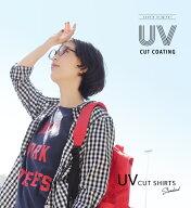 UVカットシャツ
