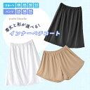 【特別送料無料!】 ペチコート /スカートからパンツまで対応...