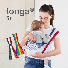 【正規品】軽快でオシャレなフランス製抱っこひもtongaの、日本人のパパ・ママ・赤ちゃんに合わ...
