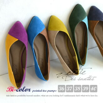 Retro classic boasts a color scheme! Look slender feet ポインテッドトゥパンプス / shoes / women's / Ladies Shoes and faux suede ◆ Zootie ( ズーティー ): バイカラースエードポインテッドトゥ flat pumps