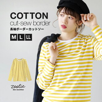 M/L/LL use all year round and can be a main or sub! Tianzhu series basic long Tee! Womens tops long sleeves sewn cotton cotton summer ◆ zootie (SETI): College border roundneckcutsaw [l/s]