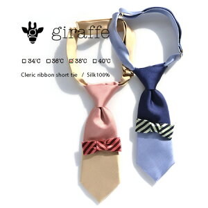 アクセサリー感覚で身に付ける、独創的なネクタイや蝶ネクタイを発信する「ジラフ」。【送料無...