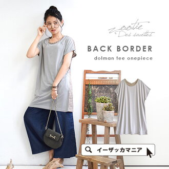 As for the front, the simple plain fabric X background was changed to horizontal stripes noisily; is A-line dress ◆ back horizontal stripes cut-and-sew dolman one piece relaxedly in dolman sleeve one piece cut-and-sew short sleeves Lady's transformation