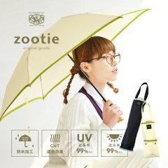 UVカット加工に斜熱効果も!シンプルを極めた、男性も女性も使える晴雨兼用の折り畳み傘。折り...