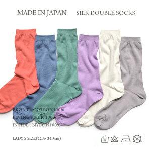 2015SS新色追加!1枚で冷え取り靴下の重ね履き完成!内側はシルク混、外側は綿混の2重編みソッ...