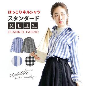 【メール便可20】スッキリ着られる、ジャストおんなのこサイズのネルシャツ◎薄手コットンフランネ…