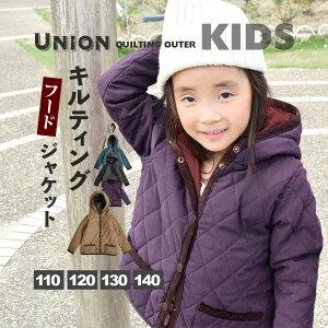 親子リンクコーデが叶う!軽いのに暖かい、自慢のオリジナルキルトコートシリーズにKIDSモデル...