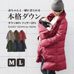 【送料無料】ダウンジャケット M/L 臨月の妊婦さんも◎ベビーケープ付きママコート レディース…
