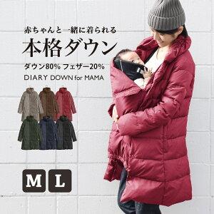 ダウンジャケット 【送料無料】M/L 臨月の妊婦さんも◎ベビーケープ付きママコート レディース…