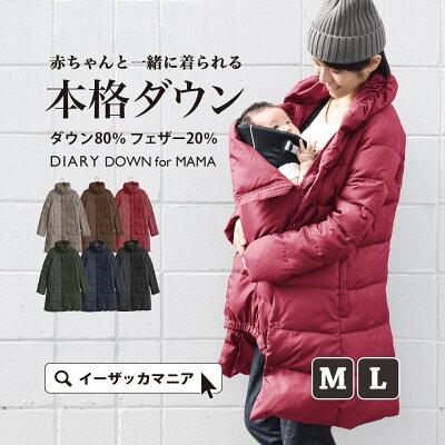 赤ちゃんと一緒に着られる本格ダウンコート