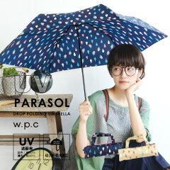 ポップな「雨柄」♪紫外線遮蔽率80%以上で日傘としても使える折り畳み傘。「そのまま」収納できる収納袋付き!雨傘 晴雨兼用 日焼け対策 レディース 婦人用 ドロップ柄 UVカット◆w.p.c(ワールドパーティー):収納バッグ付 折りたたみ傘[DROP]