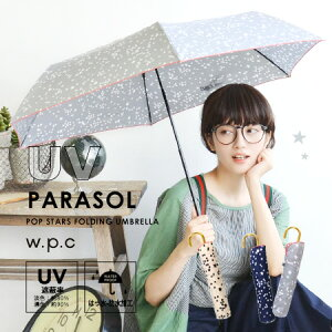 ポップな「星柄」の、紫外線防止効果も兼ね備えた折り畳み傘。J型の持ち手&はじきカバー付き! 雨傘 日傘 晴雨兼用 レディース 婦人用 スター柄 UVカット◆ポップスター 折りたたみ傘
