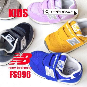 スニーカー / 歩き始めサポート機能 スムーズなマジックテープベルト仕様 スニーカー キッズ ジュニア 子供靴 子ども 子供用 こども 男の子 女の子 靴 シューズ スニーカー 運動靴 小さいサイズ◆New Balance(ニューバランス)FS996[ベビー&キッズ]
