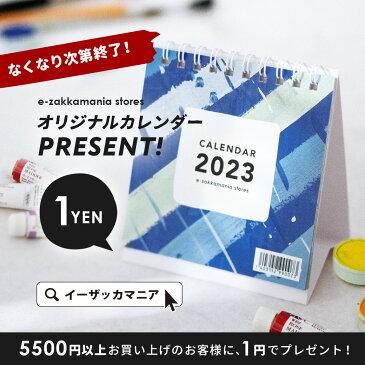 来年も宜しくお願いしますの気持ちを込めて・・・♪数量限定・2019年オリジナル卓上カレンダーを1円でプレゼント!お部屋やリビング、オフィスにもぴったりなミニサイズ!◆2019年オリジナルカレンダー《お一人様1点限り》
