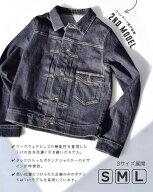 3Kデニムジャケット[スタンダード]