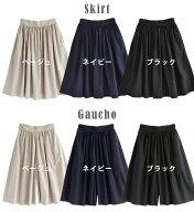 選べるスカート&ガウチョパンツ